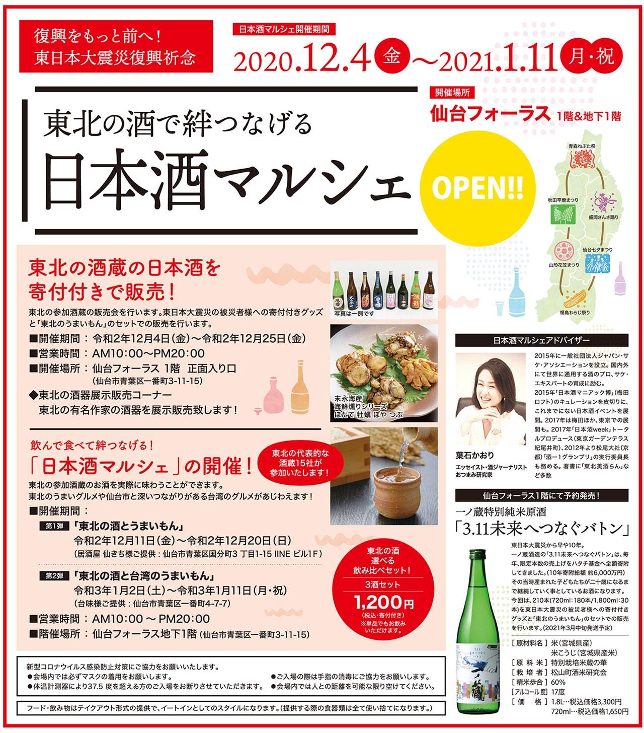 仙台フォーラス「日本酒マルシェ」