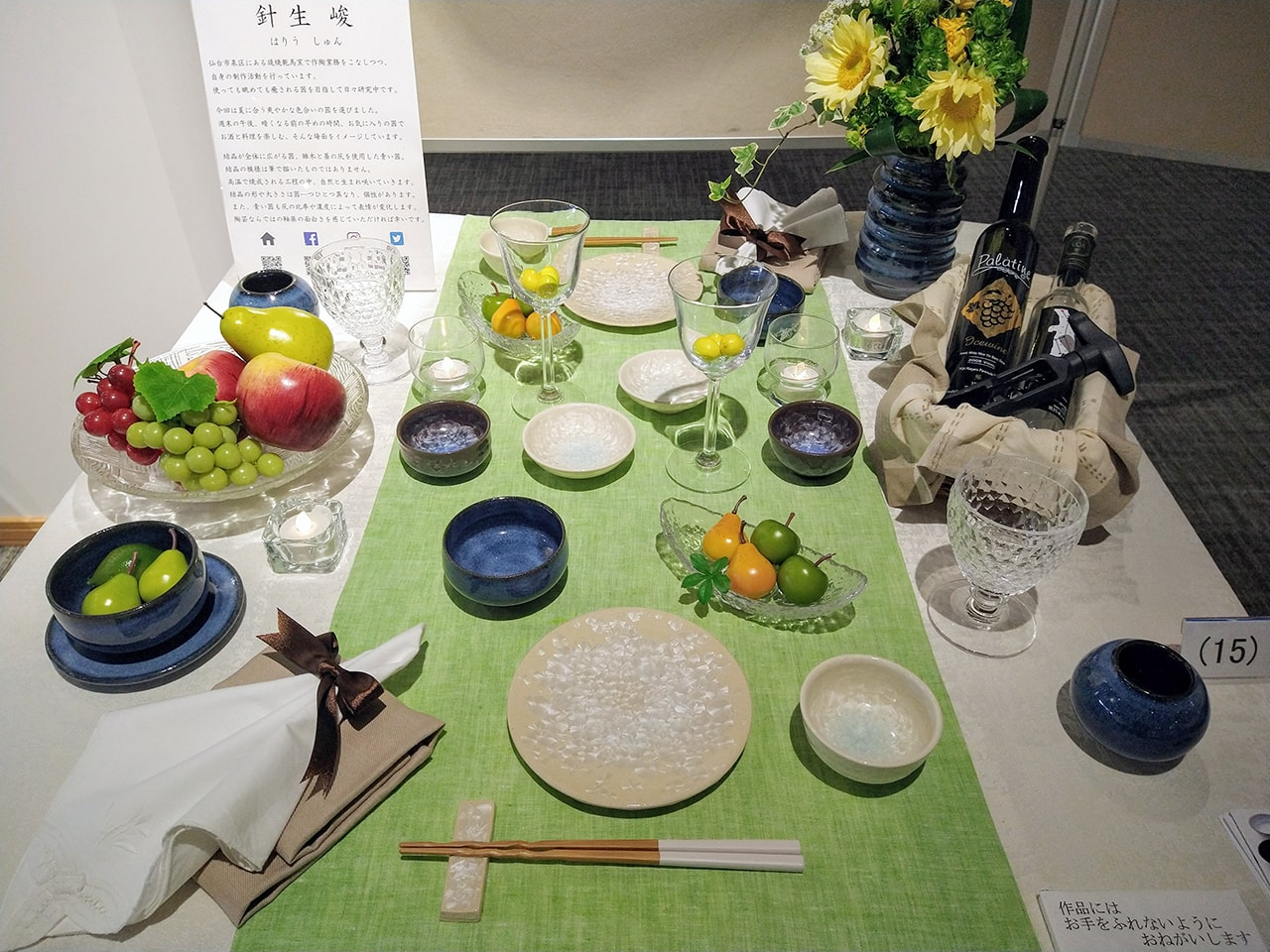 杜の都のテーブルコーディネート展 展示作品